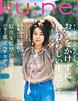 マガジンハウス「KU:NEL(クウネル)」2017年7月号