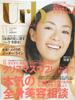 「Urb」2006年11月号