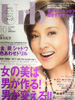 「Urb」2006年10月号
