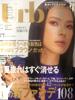 「Urb」2006年9月号