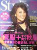 講談社「Style」2006年9月号