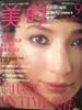 「美的」2006年9月号(小学館)