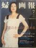 「婦人画報」2006年7月号(ハースト婦人画報社)