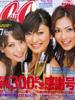 小学館「Cancam」2006年7月号