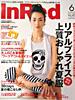 宝島社「Inred」2006年6月号