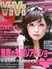 「ViVi」2006年1月号(講談社)