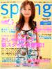 「Spring」 2005年6月号(宝島社)