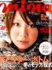「mina」2006年12月20日号(主婦の友社)