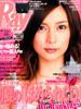 「Ray」2007年7月号(主婦の友社)
