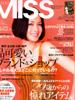 「MISS」2007年7月号(世界文化社)