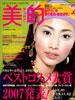 「美的」2008年2月号(小学館)