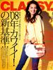 「CLASSY」2008年4月号(光文社)