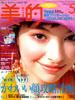 「美的」2008年5月号(小学館)