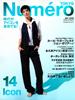 Numero Tokyo 2008年5月号(扶桑社)