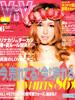 「ViVi」2008年6月号(講談社)