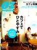 「OZマガジン」2008年5/26・6/9合併号(スターツ出版)