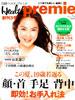 「日経 ヘルスプルミエ」2008年7月号