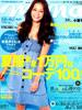 「mina」2008年7月5日号(主婦の友社)