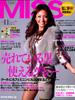 「MISS」2008年11月号(世界文化社)