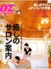 「オズマガジン増刊・癒しのサロン案内」2009年1月号増刊(スターツ出版株式会社)