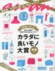 anan(アンアン)No.1832号 2012年11月14日発売(マガジンハウス)
