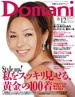 小学館「Domani」2003年12月号