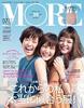 集英社「MORE」2016年7月号