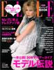 「ELLE japon」2011年1月号
