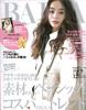 「BAILA」2013年12月号(集英社)