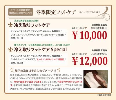 170100限定フットケア