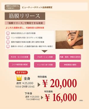 筋膜リリースキャンペーン