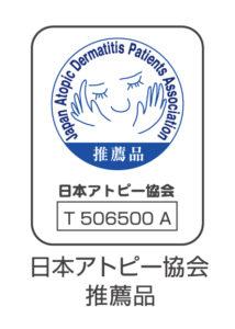 日本アトピー協会推奨マーク