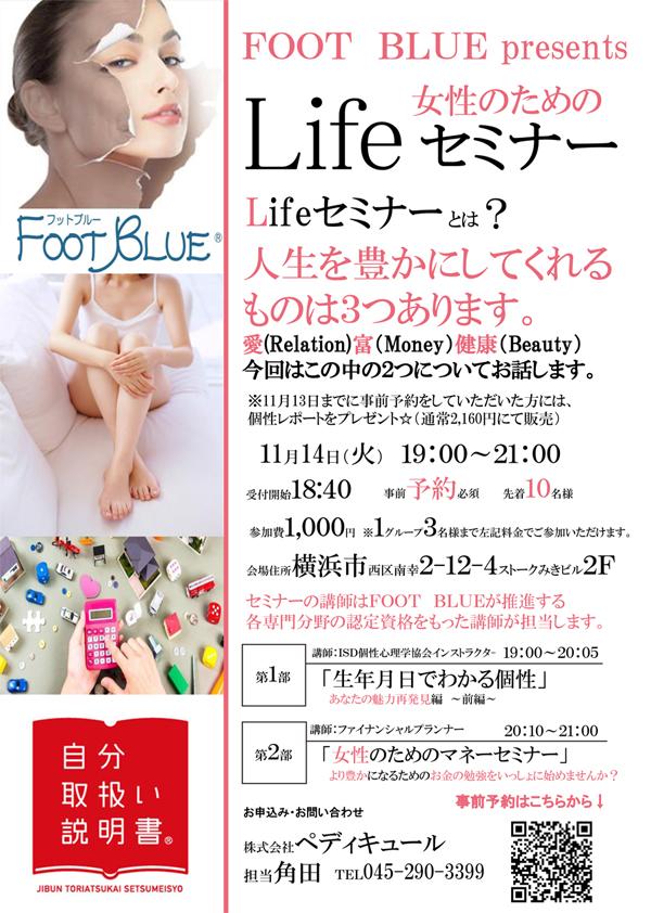 Footblue Presents 女性のためのライフセミナー