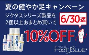 夏の健やか足キャンペーン