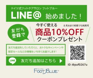 LINE@始めましたクーポン告知