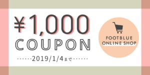 フットブルーオンラインショップ1000円OFFクーポン