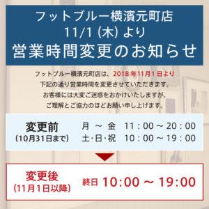 元町店営業時間変更のお知らせ