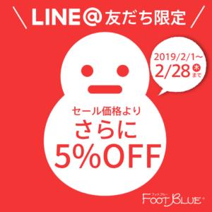 2月のLINE@限定クーポン 商品セールでさらに5%OFF