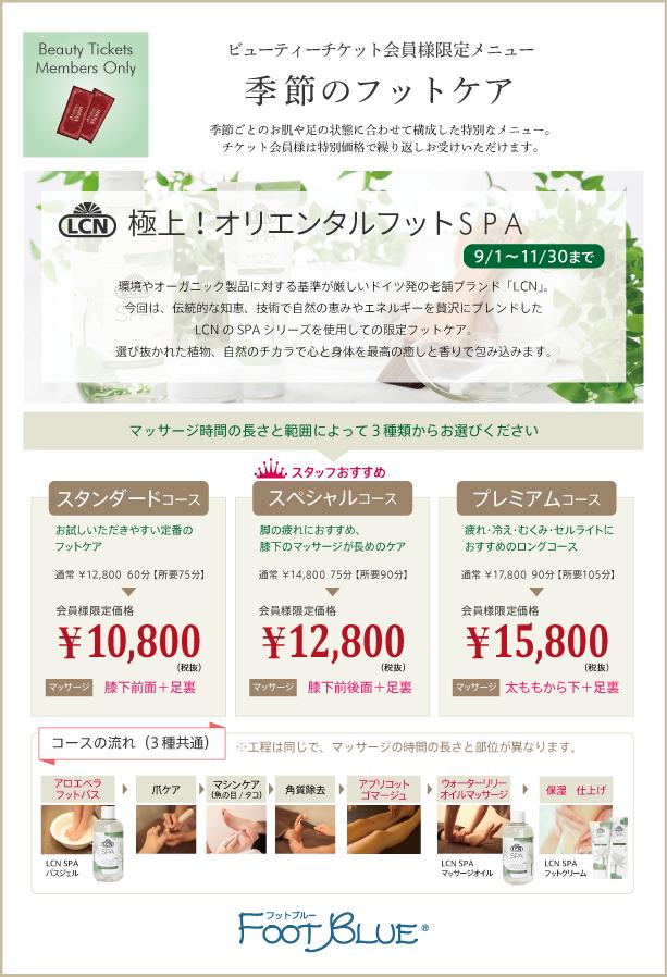 2019年9月~チケット会員様限定フットケア