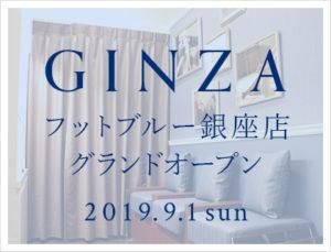 フットブルー銀座店2019年9月1日オープン