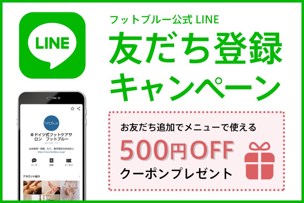 フットブルー公式LINE友だち登録キャンペーン