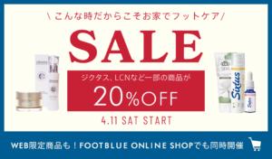 フットブルー商品セール20%OFF