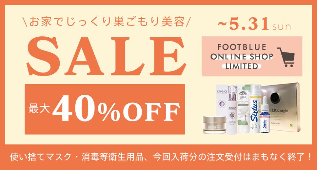 5/31までフットブルーオンラインショップSALE