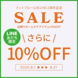 フットブルー公式LINE限定10%OFFクーポン