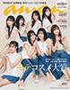 anan2239号2021年2月24日発売号