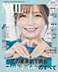 NAIL EX2021年8月号表紙