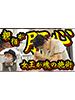 「情熱的美容系チャンネルFann.Channel」にペディキュール代表の西谷裕子出演動画第2弾