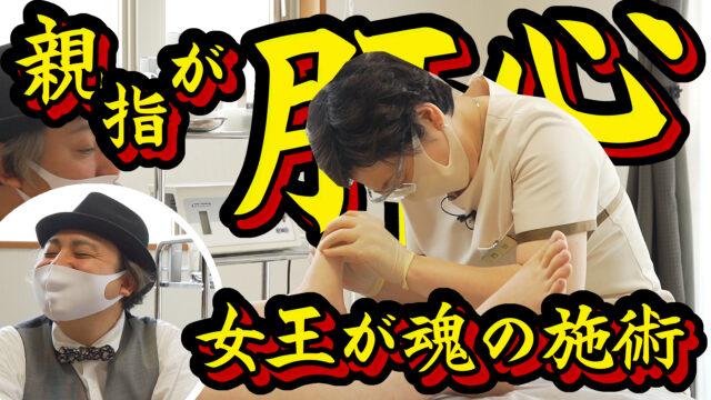 「情熱的美容系チャンネルFann.Channel」にペディキュール代表の西谷裕子出演動画第2弾公開